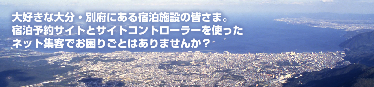 大分・別府にあるホテル・旅館のネット集客をサポート【トリサポ!】
