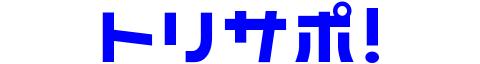 【トリサポ!】宿のネット宿泊予約と大分トリニータのサポーターが書いているブログ
