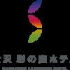 金沢彩の庭ホテル【公式サイト】|2015年3月9日オープン。金沢駅から車で5分。