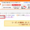 じゃらんnet販促クーポン作成時のプチテクニック(名称編) | トリサポ!