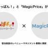 ホテルの料金設定エージェント「MagicPrice」 無料のクラウド型サイトコントローラー