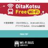 大分・別府〜大分空港を結ぶ「エアライナー」車内で、無料Wi-Fiが今日から利用できる