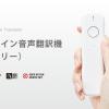 ili(イリー)瞬間オフライン音声通訳・翻訳機