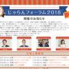 じゃらんフォーラム2018開催決定! | トリサポ!