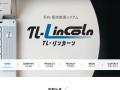 2019年10月〜2020年1月にかけて、TL-リンカーンユーザー会が数年ぶりに開催されます!